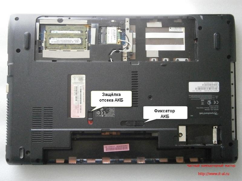 Снятие аккумуляторной батареи