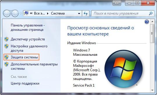 kak-sozdat-tochku-vosstanovleniya-sistemy-v-windows-7-1