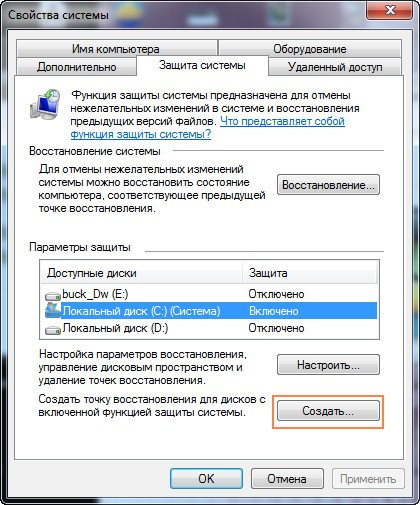 kak-sozdat-tochku-vosstanovleniya-sistemy-v-windows-7-2