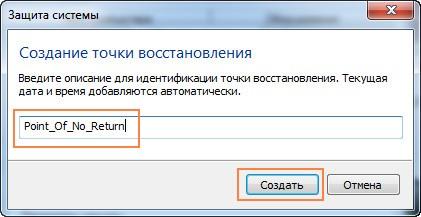 kak-sozdat-tochku-vosstanovleniya-sistemy-v-windows-7-3