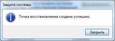 kak-sozdat-tochku-vosstanovleniya-sistemy-v-windows-7-6