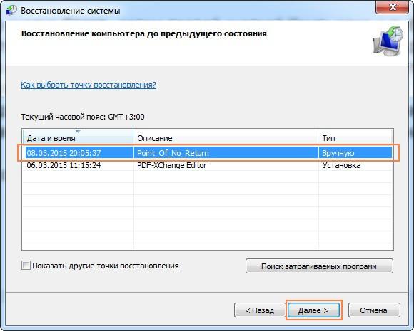 kak-sozdat-tochku-vosstanovleniya-sistemy-v-windows-7-8